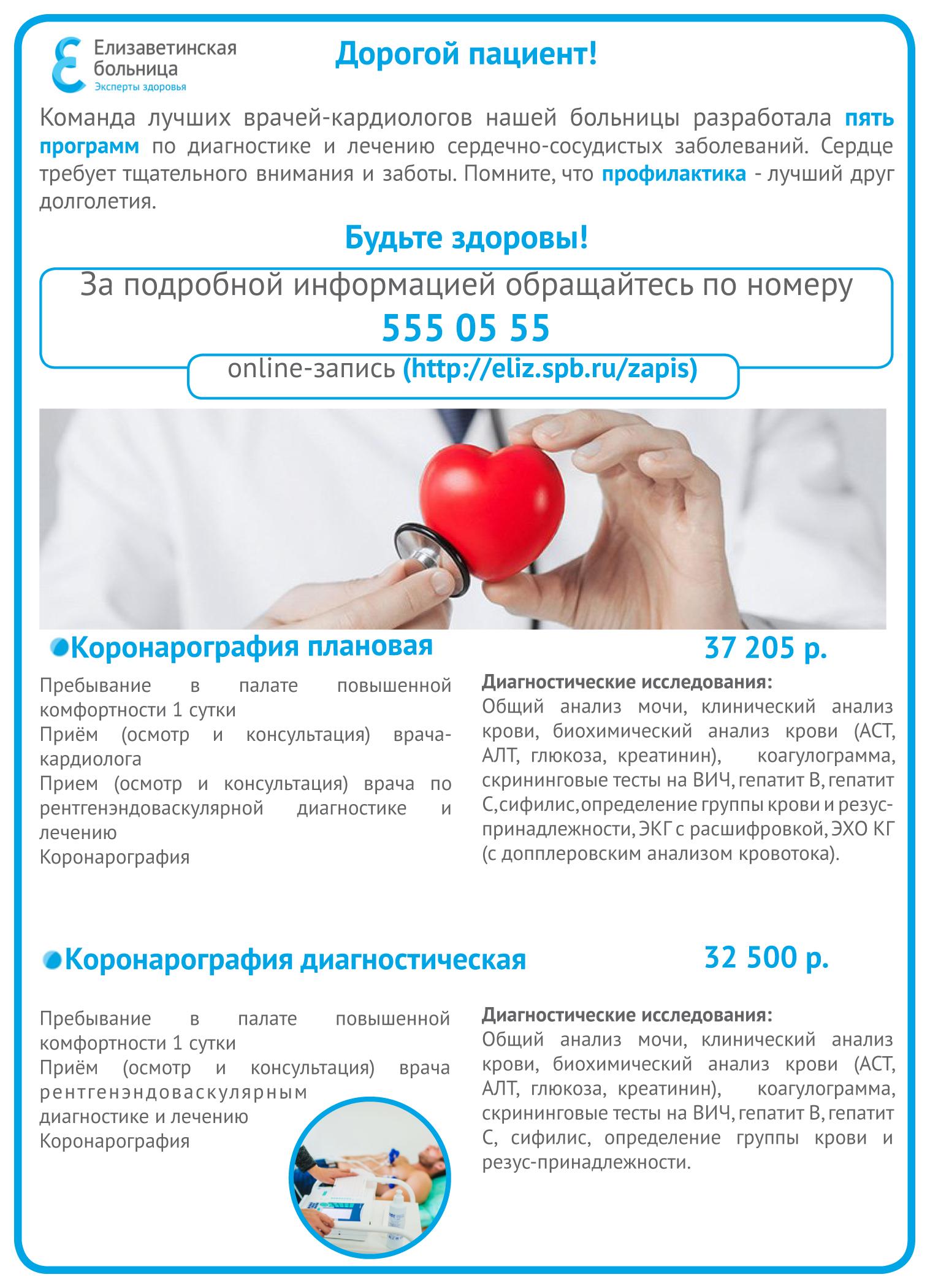 кардиопакеты-1
